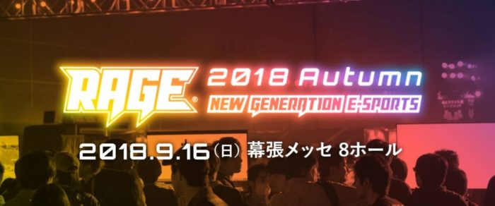 RAGE 2018 Autumn